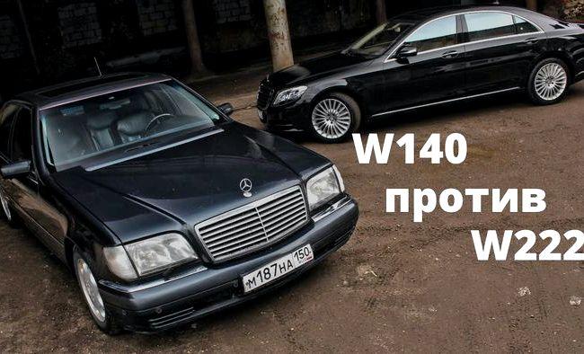 140 Мерседес тест драйв W140, поначалу покажется, что