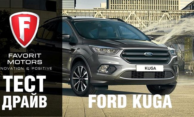 Большой тест драйв Форд Куга 2017 бы не