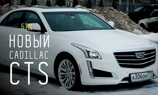Cadillac Cts тест драйв