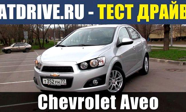 Chevrolet Aveo тест драйв