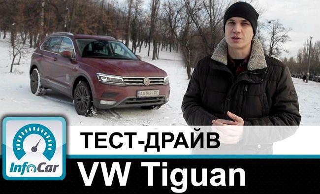 Фольксваген Тигуан 2017 тест драйв видео