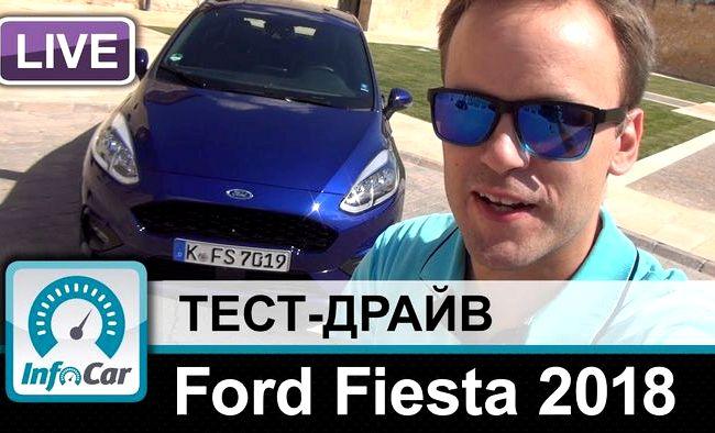 Форд Фиеста тест драйв разгоне мгновенно расходуется