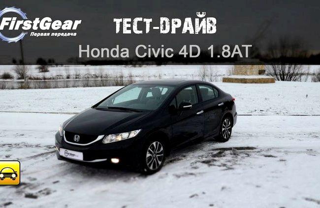 Honda Civic тест драйв