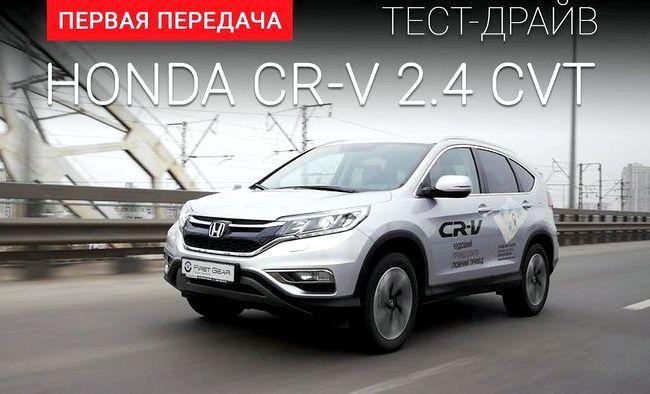 Honda Cr V тест драйв