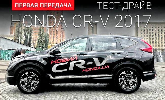 Хонда Срв 2017 Большой тест драйв