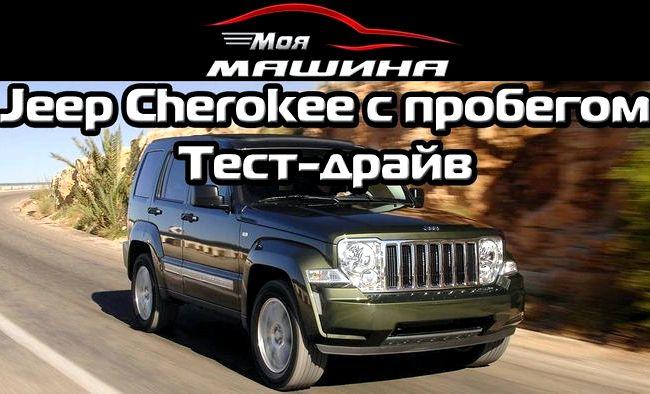 Jeep Cherokee тест драйв