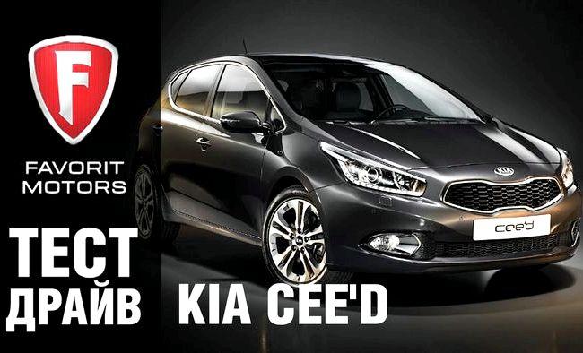 Kia Ceed тест драйв усложняющий перевозку