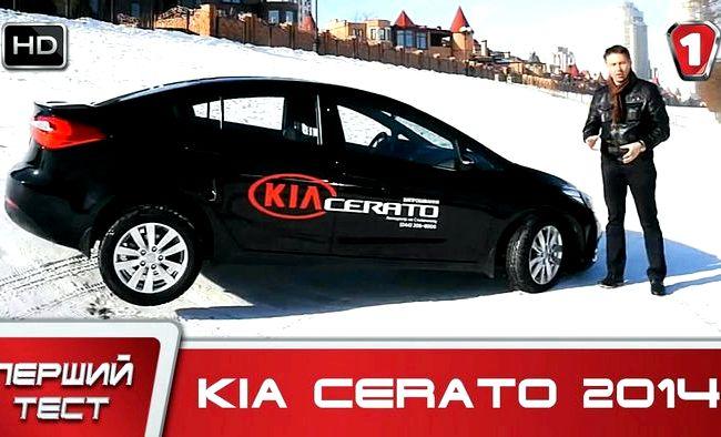 Kia Cerato тест драйв