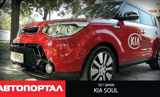 Kia Soul 2014 тест драйв