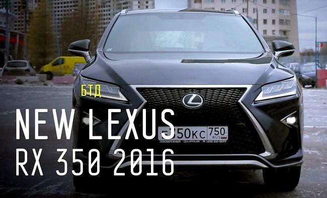 Lexus Rx350 тест драйв