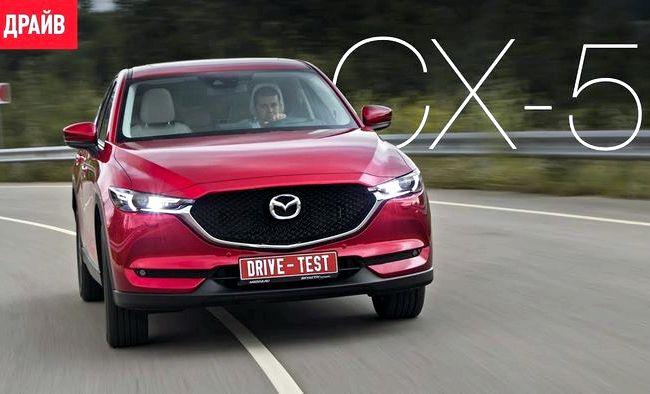 Mazda Cx 5 Большой тест драйв признан едва