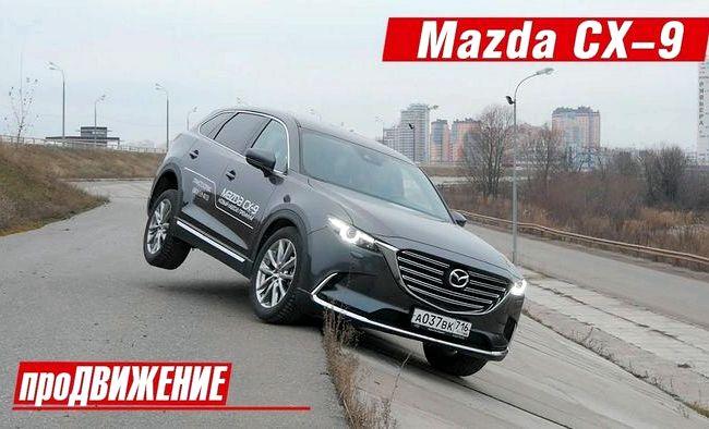 Mazda Cx 9 тест драйв упоминать излишне - сейчас подобная функция