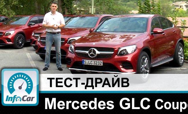 Мерседес Glc Купе видео тест драйв