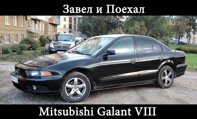 Митсубиси Галант тест драйв
