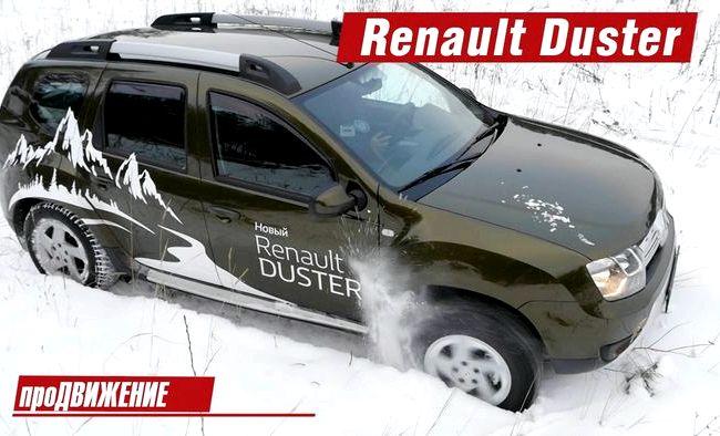 Новый Рено Дастер тест драйв