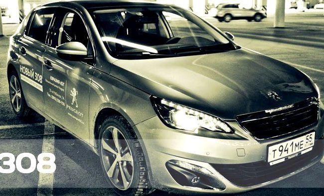 Peugeot 308 тест драйв