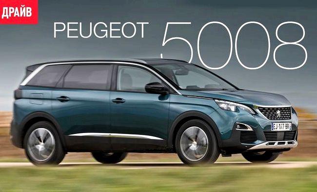Peugeot 5008 тест драйв