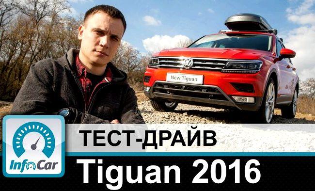Тест драйв Фольксваген Тигуан 2016 Года видео