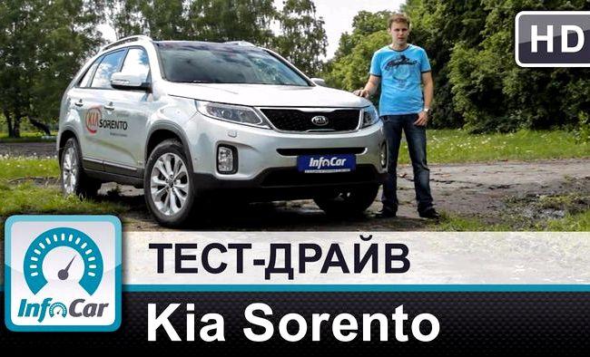 Тест драйв Кия Соренто