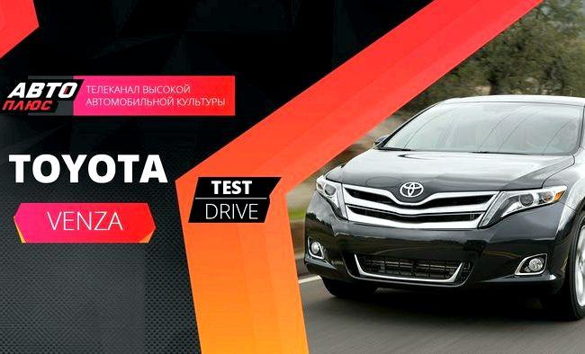 Тест драйв Тойота Венза 2013 Года видео
