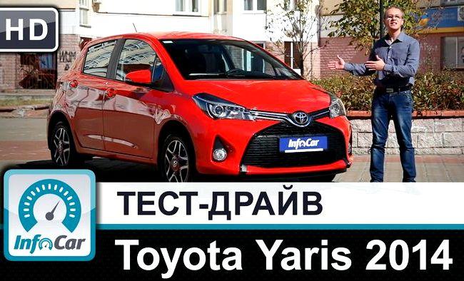 Тест драйв Тойота Ярис