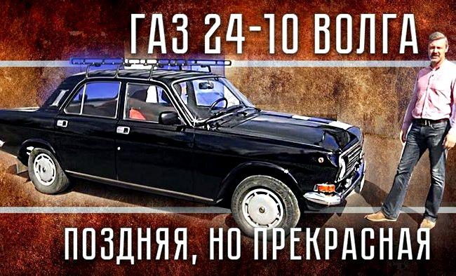 Волга 31105 тест драйв