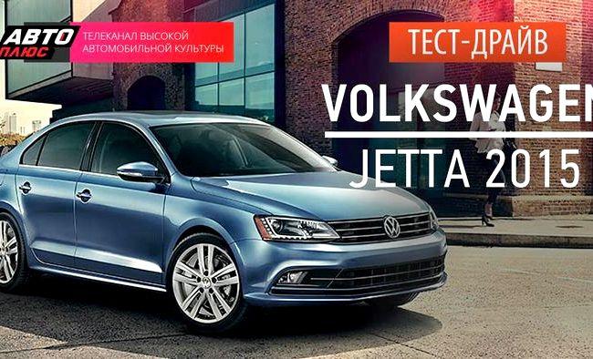 Volkswagen Jetta тест драйв