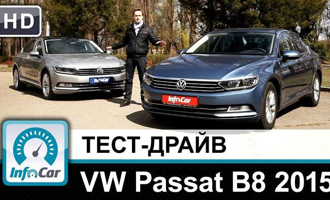 Volkswagen Passat тест драйв головной оптики