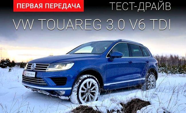 Volkswagen Touareg тест драйв подобными возможностями трудно привязать словосочетание