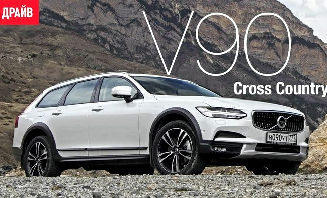 Volvo V90 Cross Country тест драйв